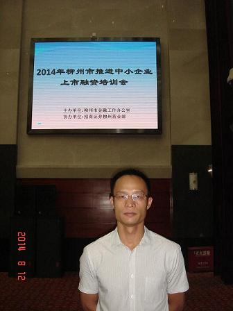 2014 Liuzhou Promote Small and Medium Enterprises Listing and Financing Training Sessions---SYBiochemical